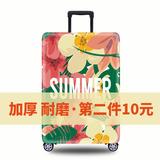 弹力行李箱套拉杆箱旅行防尘罩袋保护套20/24/2830寸加厚耐磨防水