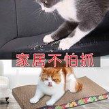 猫抓板猫爪板耐磨瓦楞纸磨爪器猫咪玩具猫窝沙发防猫抓垫剑麻用品