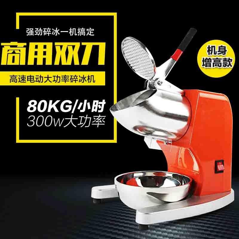 电动刨冰机机身全铜80kg商用刨冰机细腻奶茶店商用快速晶格沙冰机