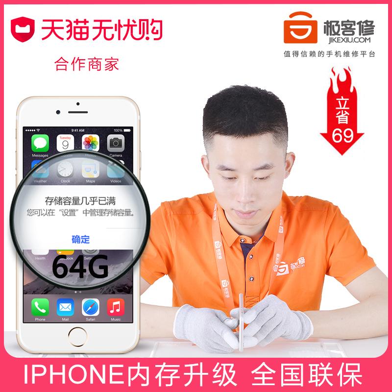 極客修iPhone6 6plus 6s 6splus內存升級蘋果手機硬盤擴容64G