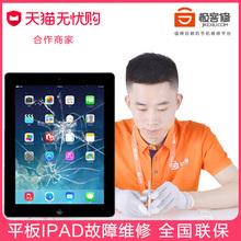 极客修苹果平板iPad 2 3 4更换外屏幕碎玻璃屏苹果手机平板维修