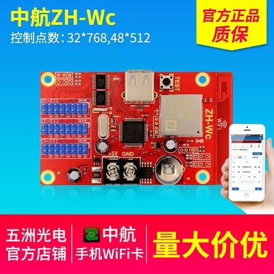中航ZH-WC 手机WIFI无线控制卡 LED显示屏广告屏走字屏控制卡