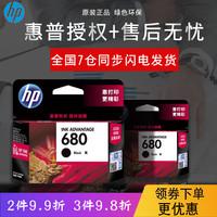 惠普原装680墨盒黑色彩色 hp 680AA墨盒墨水 2138 3638 3636 4538打印机型号耗材办公用品