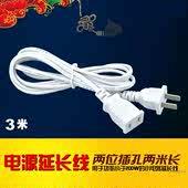 小吊扇电源延长线遥控定时电风扇断电手机充电家用带开关延长线