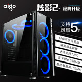 Aigo patriot flash shadow 2 case ATX double-sided tempered glass water-cooled split game computer desktop case