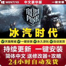 冰汽时代 寒霜朋克 Frostpunk 简中豪华版PC游戏 买三送正版key