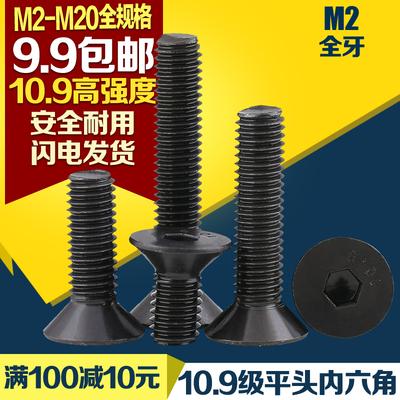 10.9级高强度平头沉头内六角螺丝螺栓M2*3x4/5/6/7/8/9/10/32/40
