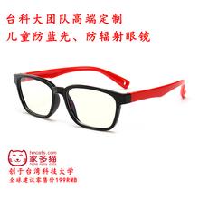 12岁 儿童眼镜儿童防蓝光眼镜护目镜软镜框架高端预防近视2图片