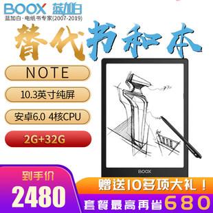 文石BOOX Note 10.3英寸电子书阅读器电纸书 电子记事本笔记本商务学生墨水屏平板 大屏手写PDF  安卓电纸书