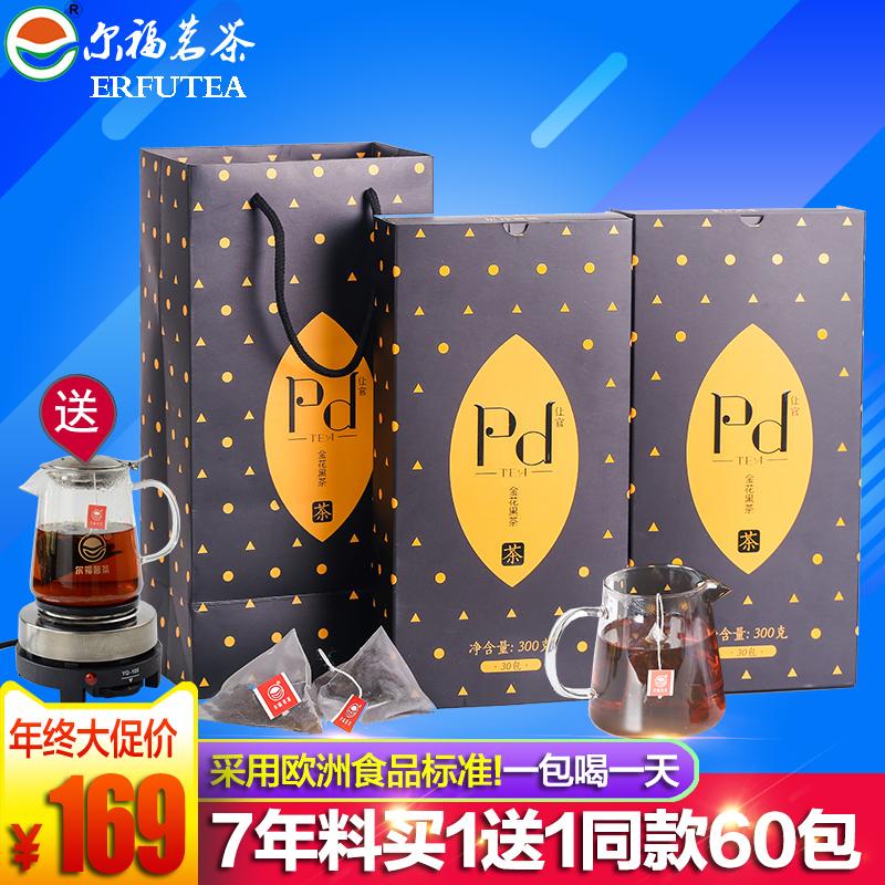 买1送1共60包600g 尔福茗茶 黑茶 湖南安化黑茶 金花茯砖茶散装