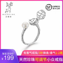 Revival tree aromatic essential oil, sterling silver ring, women's living fashion net red pearl perfume ins personality jewelry