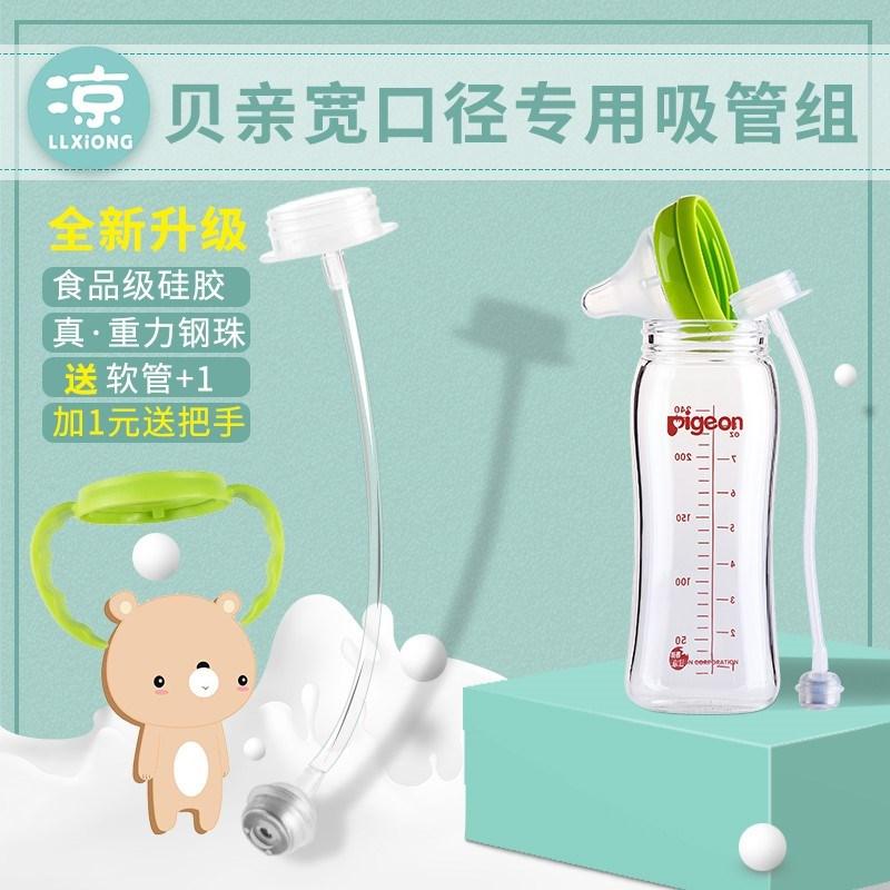 内嵌式儿童奶瓶吸管 适用于贝亲宽口玻璃/ppsu/塑料奶瓶吸管配件