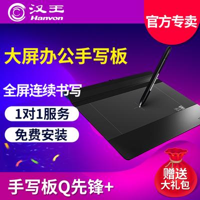 汉王手写板电脑老人通用笔记本台式机写字板无线大屏Q先锋包邮
