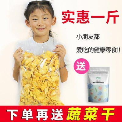 菠萝蜜干果新鲜水果干零食 越南特产500g袋装脱水即食热带蔬果脆