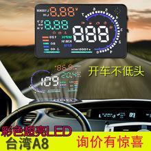 HUD a8抬头显示器汽车OBD车载行车电脑车速水温表油耗仪平视投影