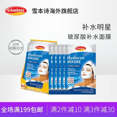 玻尿酸长效保湿面膜