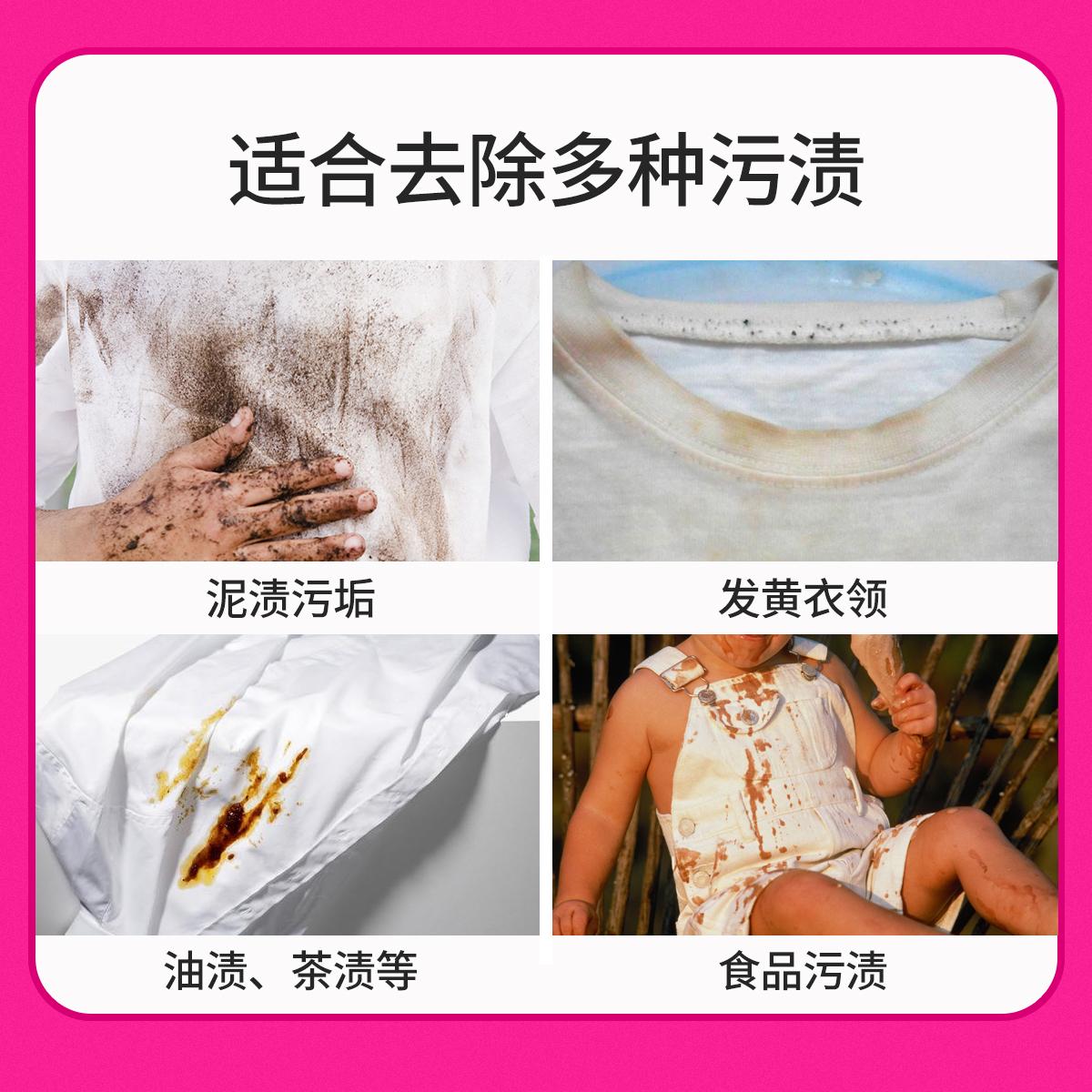 Vanish进口漂白粉白色衣服去黄增白去油污漂白剂衣物去渍神器组合