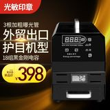 Upgraded Photosensitive Seal Engraver Fully Automatic Intelligent Photosensitive Seal Engraver