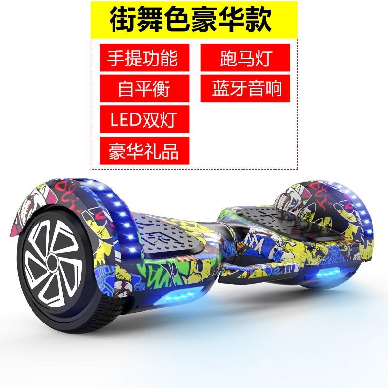 自动平衡两轮智能车