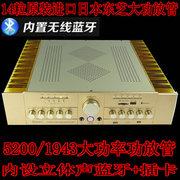 14粒日本东芝管5.1家庭影院功放6声道数字光纤同轴功放独立重低音