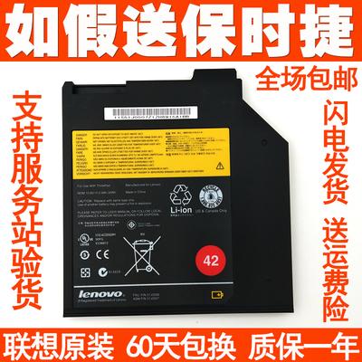 原装联想T400S T410S T420S T400 R400 T60 T61光驱位笔记本电池