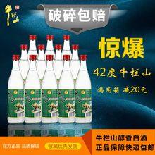 出售 牛栏山二锅头42度500ml整箱12瓶陈酿白牛二浓香型白酒A标特价图片