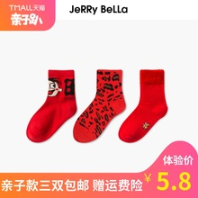 Wangzai socks Children's red leopard-print parent socks Baby's autumn and winter thicker tidewater socks
