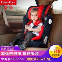 美国费雪儿童安全座椅9个月-12岁宝宝安全座椅汽车用isofix