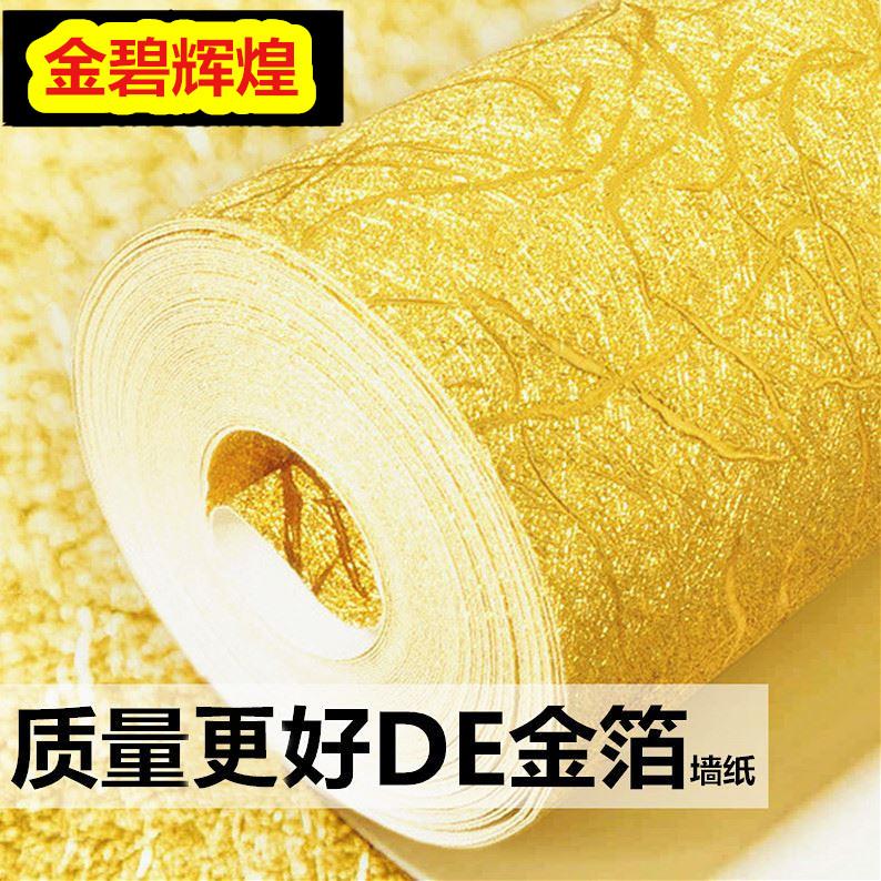 金色自粘墙纸加厚