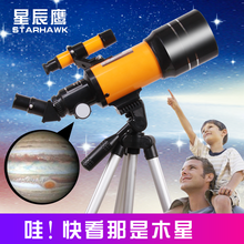 Astronomical Telescope 20000-fold Star Observing Specialized Sky Observing Deep Space High-resolution Spectacles for Students and Children