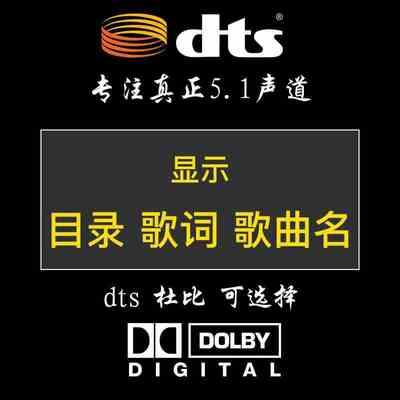 车载DTS CD 5.1声道发烧碟杜比AC3 DVD经典老歌无损环绕试音乐碟