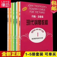 现代钢琴教程约翰汤普森