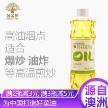 香港黄金树食用油一级压榨芥花籽油菜籽油澳大利亚原料小瓶300ml