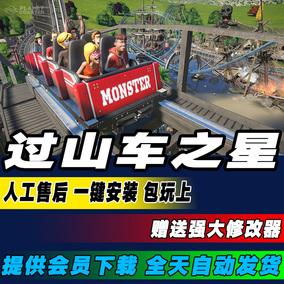 过山车之星 Planet Coaster 全DLC卡丁车 免steam 单机模拟经营