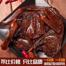湖南酱板鸭正宗湖南特产香辣小吃零食卤味益阳常德酱板鸭肉类风干