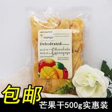 泰国风味芒果干500g一箱装散装整箱水果干蜜饯果脯小吃零食包邮