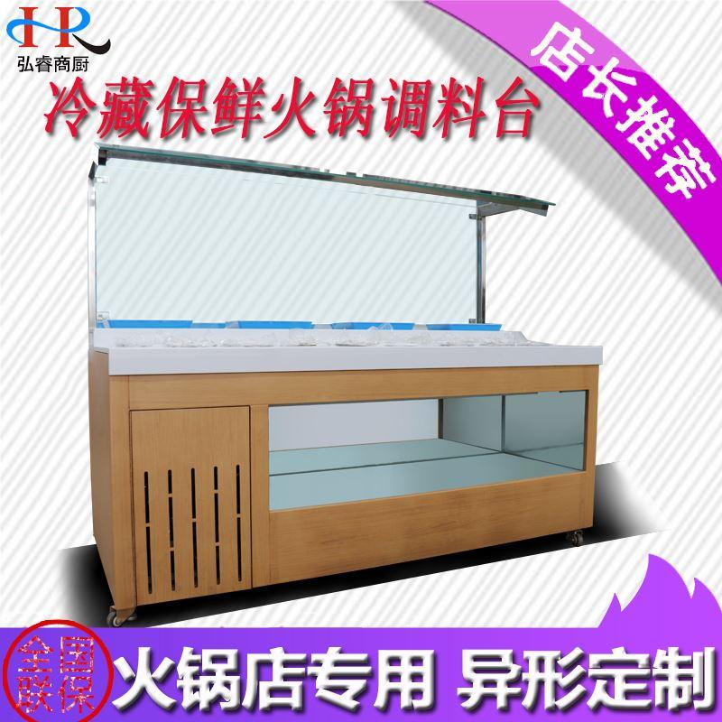 *火店自助调料台餐厅冷藏不锈钢自助餐蘸料台小料台沙拉台展示柜