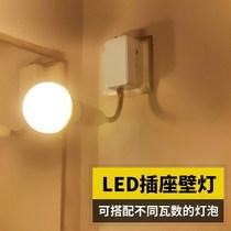 壁灯楼梯节能灯小夜灯led插头直插式灯座灯口带开关