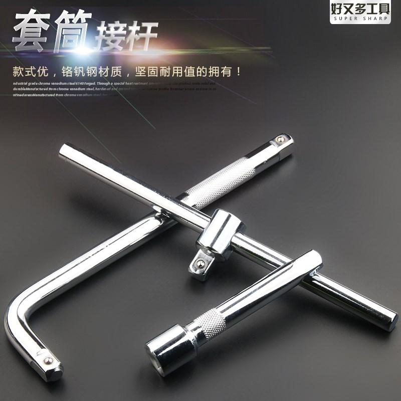 新款1/2加长接杆套筒滑头接杆弯杆短接杆万向节头滑杆滑头连接杆