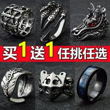 创意戒子 买1送1/霸气龙戒指日韩潮人学生钛钢食指男指环开口个性图片