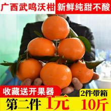 正宗沃柑新鲜水果5斤中大果橘子桔子 两件发广西武鸣沃柑10斤