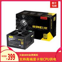 Great Wall 6800 power supply 600W Power Desktop Power module power supply Gold Wide power server power supply