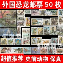 2017 Foreign dinosaur Stamps 50 do not repeat world stamps cover tickets collection of prehistoric animals genuine