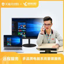 服务 多品牌电脑系统安装 远程服务