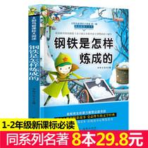 12岁小学生一二三四五六年级课外阅读图书籍经典励志成长9中国儿童文学世界十大名著6彩图注音钢铁是怎样炼成