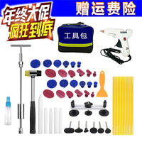 Car sag repair kit body free 钣 gold bump dent suction artifact sucker seamless puller