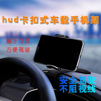 Car phone holder HUD direct view driving navigation special magnetic suction buckle car phone holder