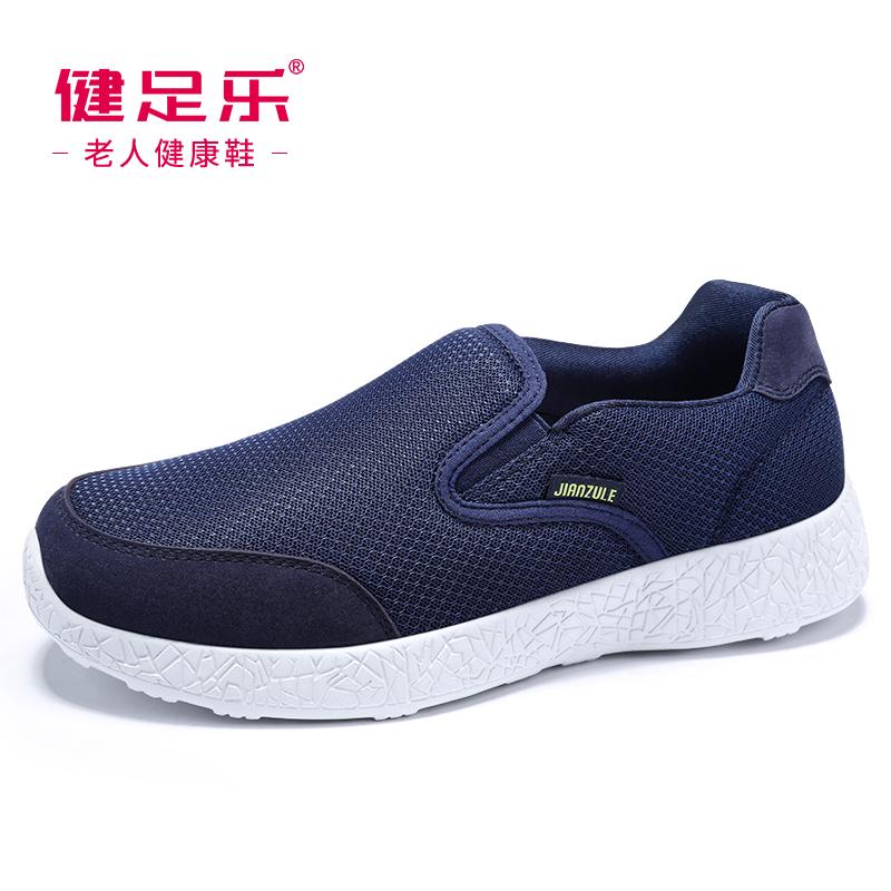 健足乐老人鞋男中老年健步鞋爸爸鞋休闲运动男鞋防滑软底套脚布鞋
