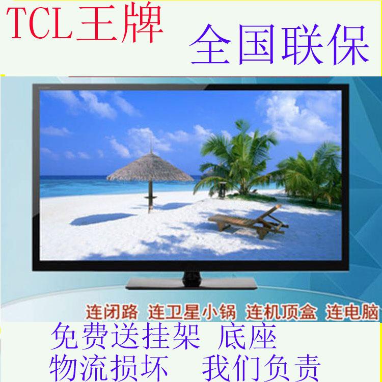 TCL王牌30寸网络平板液晶小电视特价19 20 22 24 26 28 32 17 42