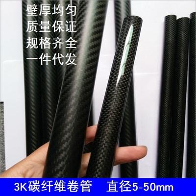 3K碳纤维管 东丽碳卷管 5 10 12 14 16 20 30-50mm 3K碳管 碳纤管
